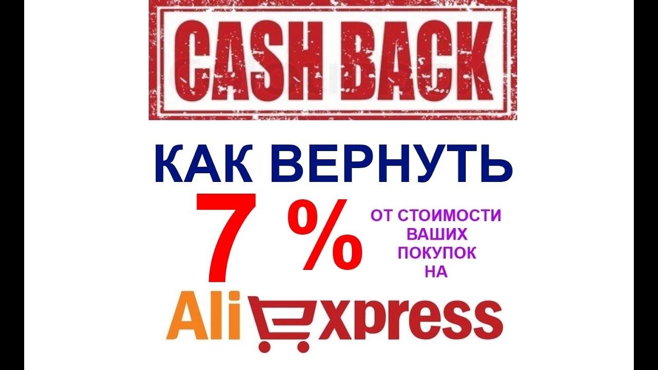 как получить cash back на Алиэкспресс