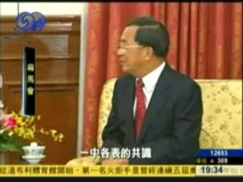 馬英九与陳水扁讨论九二共識