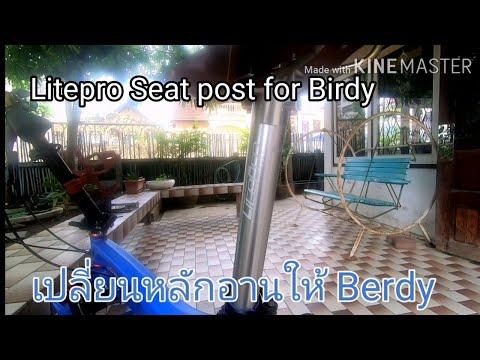 เปลี่ยนหลักอานให้จักรยานเบอดีั  Litepro for Birdy Seat Post