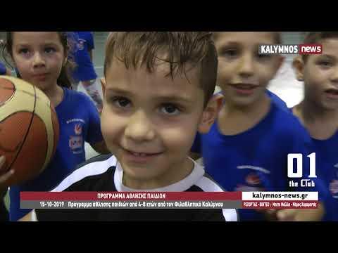 15-10-2019 Πρόγραμμα άθλησης παιδιών από 4-8 ετών από τον Φιλαθλητικό Καλύμνου