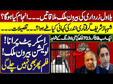 NAB found Rs159 Crore money laundering evidence against Shehbaz Sharif || Bilawal Bhutto's meetings