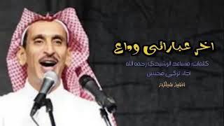 جديد/ شيلة اخر عباراتي وداع / مساعد الرشيدي / اداء تركي محسن