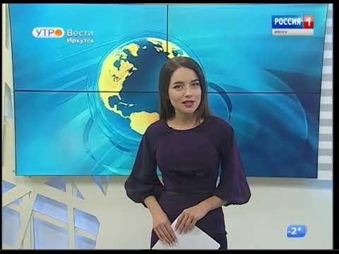 Выпуск «Вести-Иркутск» 22.10.2019 (05:35)