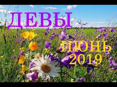 ДЕВЫ. ТАРО-ПРОГНОЗ на ИЮНЬ 2019 год.