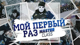 Мой первый МАСТЕР КЛАСС | Тренировка подписчиков в Питере