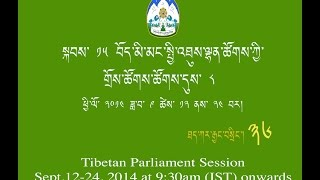 Day9Part4: Live webcast of The 8th session of the 15th TPiE Proceeding from 12-24 Sept. 2014