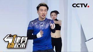 《健身动起来》心肺功能训练 20190401 | CCTV体育