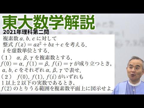 【速報】2021東大数学解説 理科第2問 【ホクソム】【安田亨】