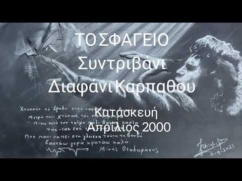 ΔΙΑΦΆΝΙ ΚΑΡΠΑΘΟΥ-ΤΟ ΣΦΑΓΕΙΟ -Στο συντριβάνι 16η ενότητά
