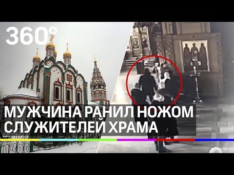 Опубликовано видео нападения с ножом на служителей храма в Москве