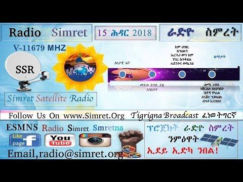 ራድዮ ስምረት ፈነወ ትግርኛ 15 ሕዳር 2018****Radio Simret Tigrigna Broadcast 15 November 2018!