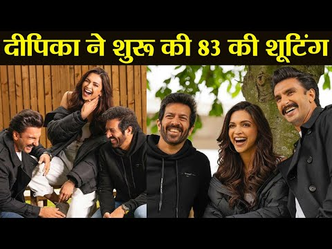 Deepika Padukone starts shooting for 83 with Ranveer Singh; Check Out | FilmiBeat Mp3