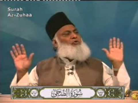 105 of 108 - Quran Tafseer in Urdu - *FULL* - Dr. Israr Ahmed