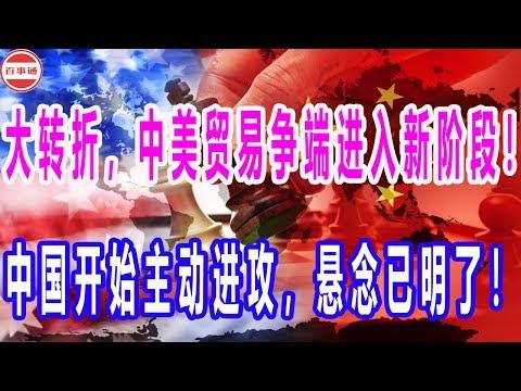 大转折,中美贸易争端进入新阶段!中国开始主动进攻,悬念已明了!