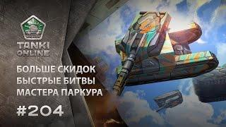 ТАНКИ ОНЛАЙН Видеоблог №204