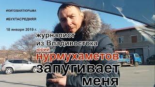 журналист юрий нурмухаметов запугивает меня