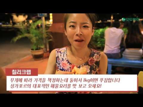 싱가포르에서 꼭 먹어야할 TOP 4~!