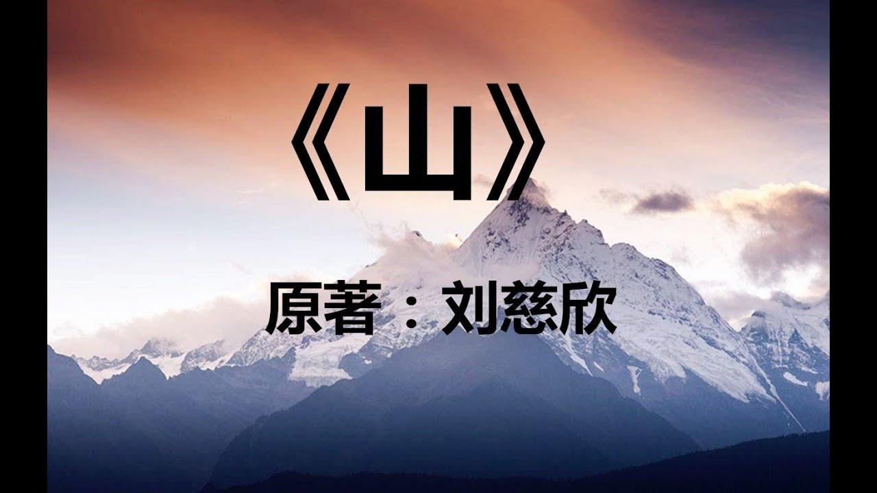 6分鐘看完劉慈欣經典科幻小說《山》:誕生于地心的文明是這樣的 1080p - YouTube