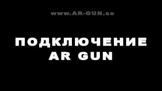 Підключення AR GUN до смартфону