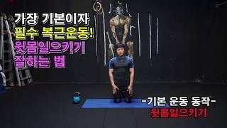 복근운동의 기본 윗몸일으키기 잘하는법 - 홈트레이닝으로…