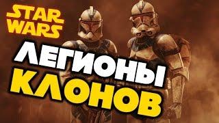 Скачать Все о Звездных Войнах основные легионы батальоны и корпуса Великой Армии Республики