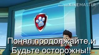 """Щенячий патруль-комикс ,,Новое задание"""" часть 2 смерть двоих!"""
