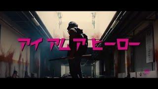 http://avex.jp/iamahero/ 映画『アイアムアヒーロー』Bluray&DVD 2016...