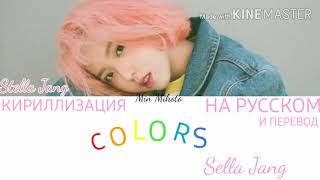Stella Jang - Colors [ПЕРЕВОД НА РУССКИЙ/Color Coded Lyrics]