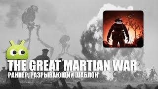 Обзор The Great Martian War - крутой раннер от History UK