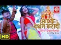 Deepak Dildar & Antra Singh Priyanka (2019) का सुपरहिट नया देवीगीत | माई के दर्शन करादी | Devi Geet