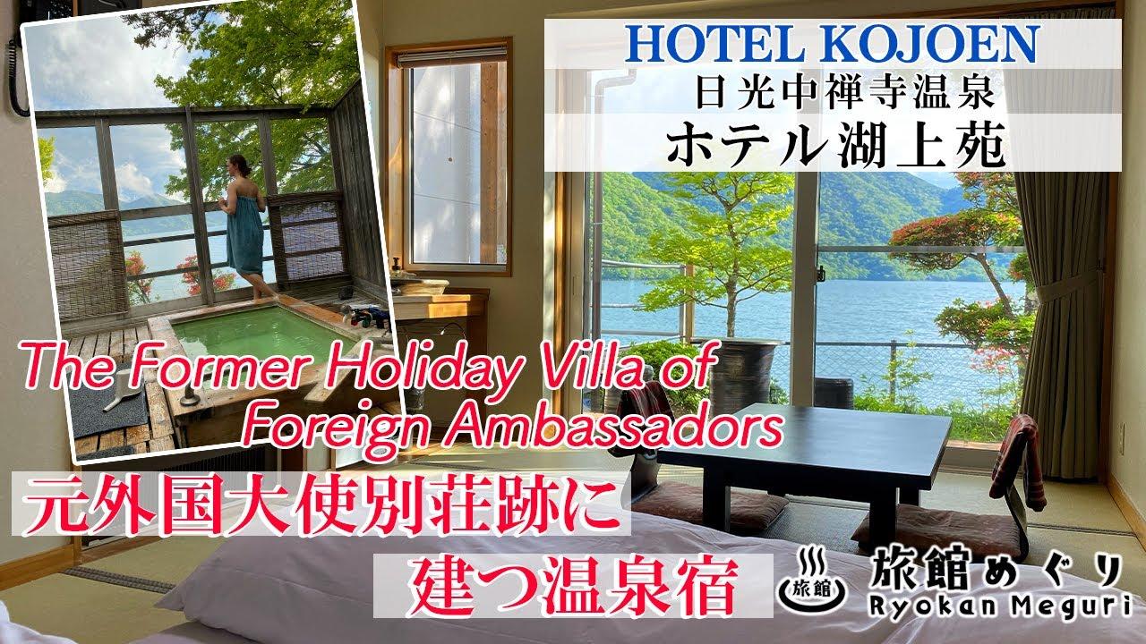 日光中禅寺湖温泉の元外国人別荘跡に建つ「ホテル湖上苑」A Foreign Ambassadors' Former Holiday Villa - Hotel Kojoen @Lake Chuzenji