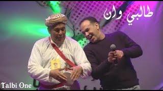 Best Reggada Talbi One ILA HNA KHAWA ( Original Song )  طالبي وان إلى حنا خاوة النسخة الأصلية رڭادة