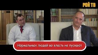 К.Бабкин: нормальных людей во власть не пускают