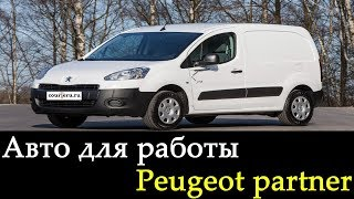 Авто для работы Peugeot Partner