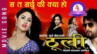 MA TA MARCHU KI KYA HO THOOLI || TITLE SONG || NEPALI MOVIE THOOLI thumbnail
