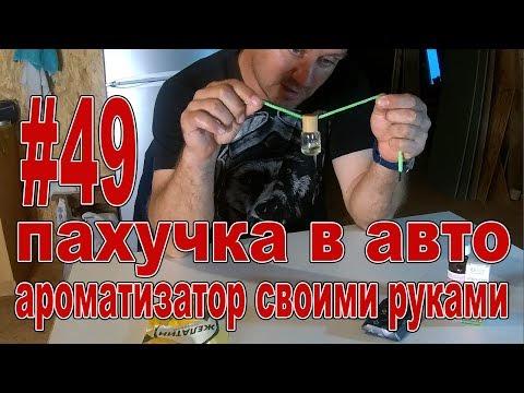 #49 Ароматизатор в машину или пахучка своими руками