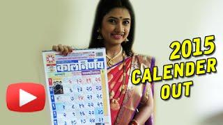 Prajakta Mali On Kalnirnay 2015 (कालनिर्णय) Front Page - Marathi Calendar -  Julun Yeti Reshimgathi