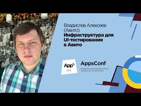 Инфраструктура для UI-тестирования в Авито | Владислав Алексеев