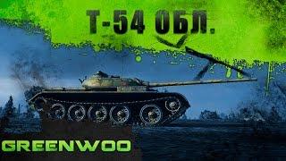 Т-54 облегчённый. Универсальный солдат.