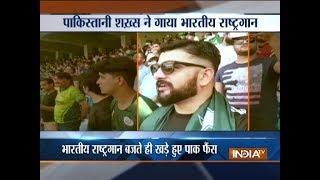 Video of Pakistani fan singing Indian National Anthem goes viral on social media