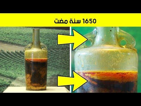 أقدم زجاجة نبيذ في العالم