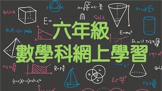Publication Date: 2020-02-12 | Video Title: 【停課不停學】網上自主學習 小學六年級數學科