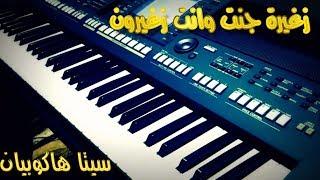 عزف اغنية صغيرة جنت وانت صغيرون - سيتا هاكوبيان - Yamaha PSR-A2000