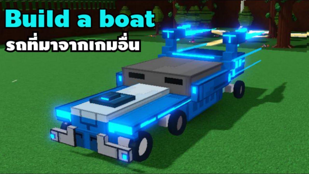 roblox Build A Boat รีวิวรถ 4 คันที่อยู่ในแนวเดียวกัน
