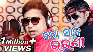 To Sana Bhauni Bebina - Brand Odia New Song - Abhijeet Majumdar - Nirmal Nayak - HD Video