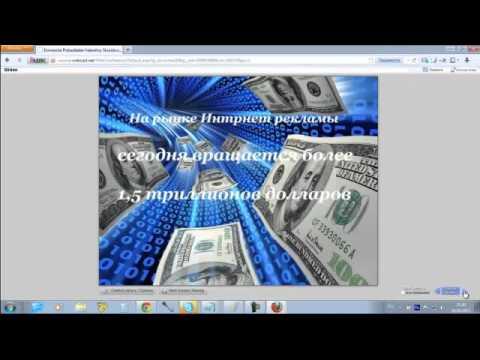 Как заработать на рекламе без вложений!из YouTube · Длительность: 1 час4 мин39 с