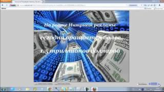 Как заработать на рекламе без вложений!(Заработок сидя дома, интернет работа! Легальный, надежный, востребованный бизнес, доступный каждому кто..., 2013-08-08T22:54:00.000Z)