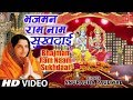 रव व र special भजमन र म न म स खद ई bhajman ram naam sukhdaai i anuradha paudwal i full hd video song mp3