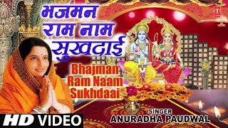 रविवार Special भजमन राम नाम सुखदाई Bhajman Ram Naam Sukhdaai I ANURADHA PAUDWAL I Full HD Song