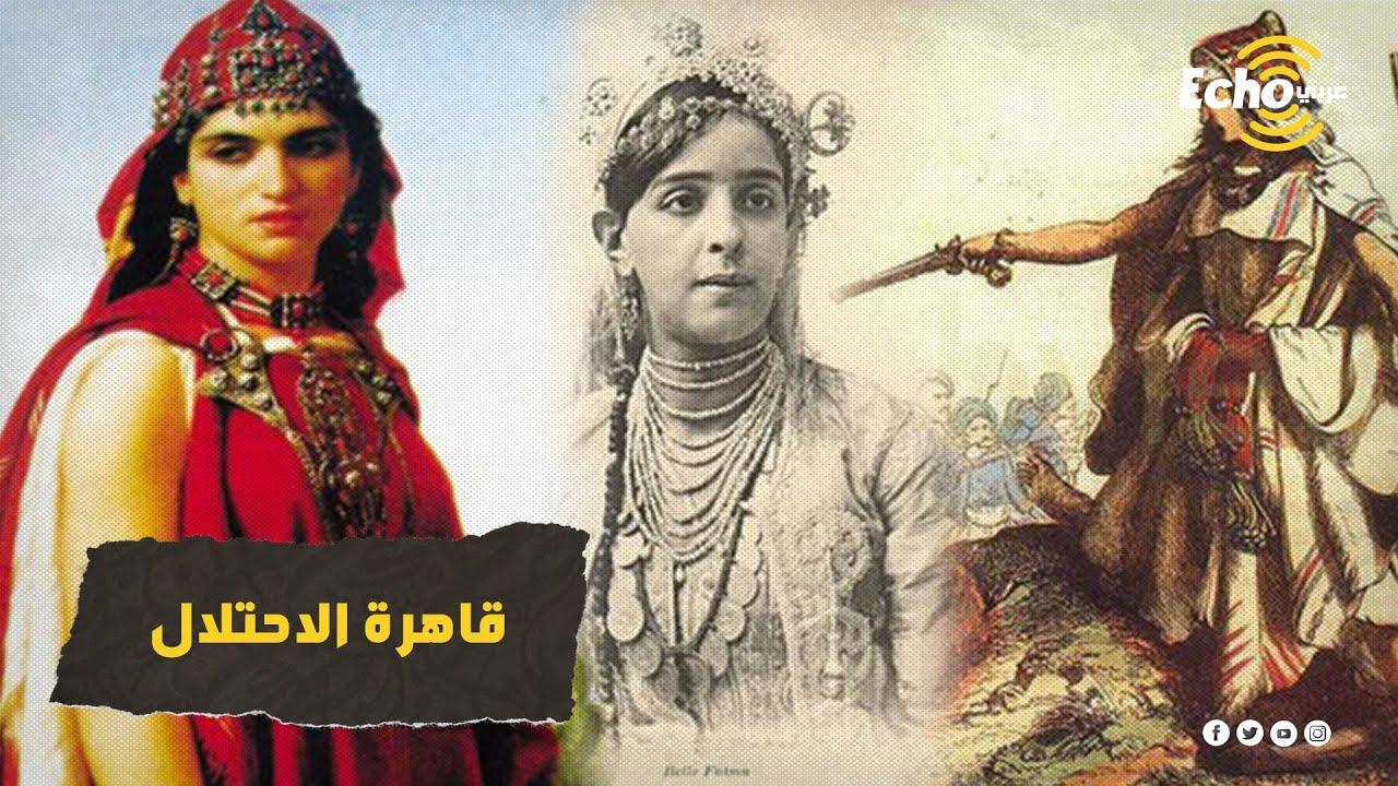 فاطمة نسومر.. الشابة الجزائرية التي جهّزت فرنسا جيشًا من 45 ألف رجل لمواجهتها وقهرتهم